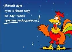 С Новым годом Милый друг